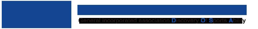 一般社団法人スポーツ能力発見協会 - DOSA -